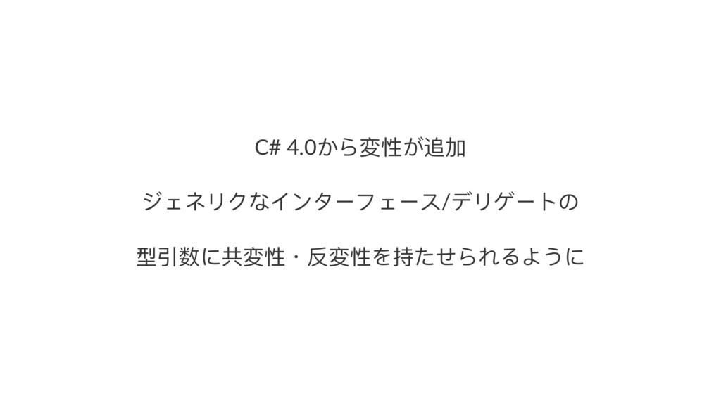 C# 4.0͡Ο䄜᭄͢ے υδϚϷμαЀόЄϢδЄφ/ϔϷοЄϕ΄ ࣳහو䄜独ݍ䄜...