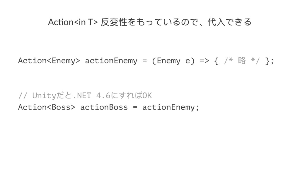 Ac#on<in T> ݍ䄜ΨΘͼ͚Ρ΄ͽ̵դفͽͣΡ Action<Enemy> act...