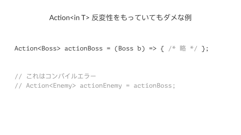 Ac#on<in T> ݍ䄜ΨΘͼ͚ͼΘύϮֺ Action<Boss> actionB...