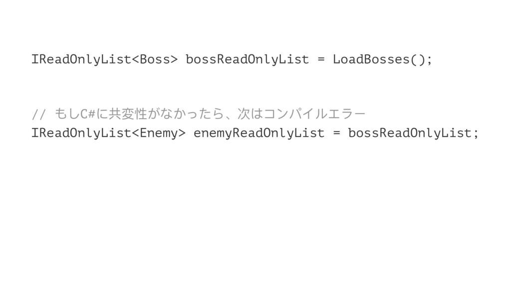 IReadOnlyList<Boss> bossReadOnlyList = LoadBoss...