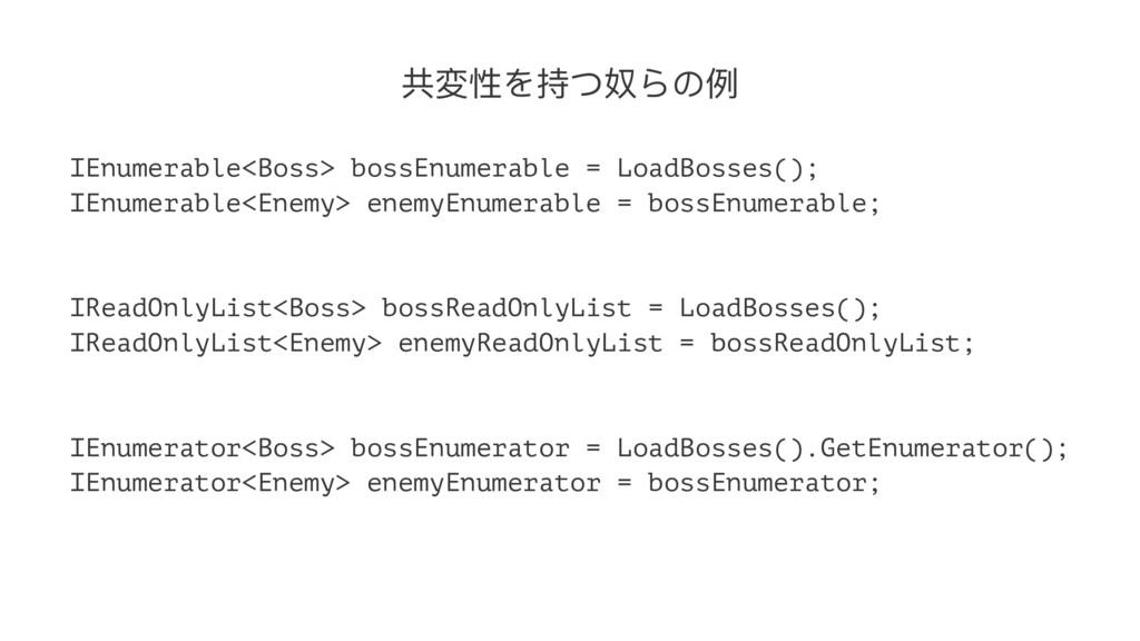 و䄜Ψ೮ͺঁΟ΄ֺ IEnumerable<Boss> bossEnumerable = L...