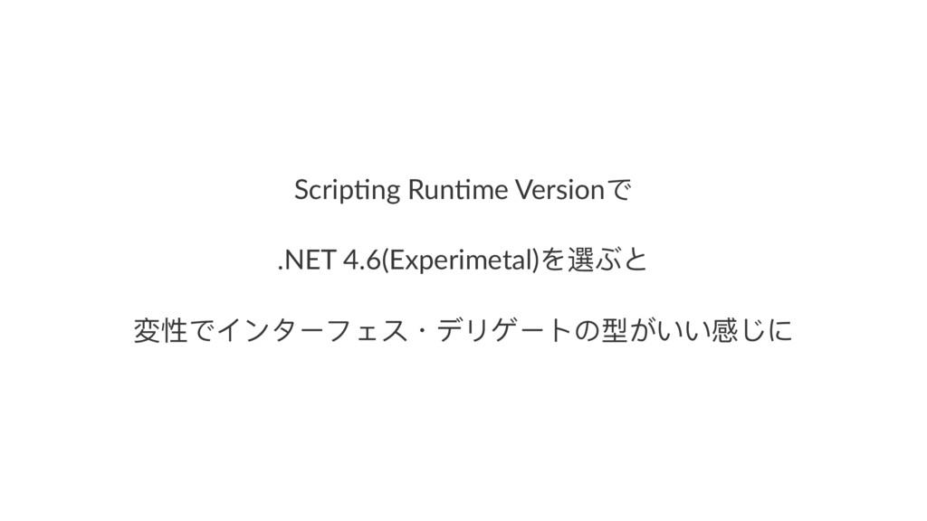 Scrip&ng Run&me Versionͽ .NET 4.6(Experimetal)Ψ...