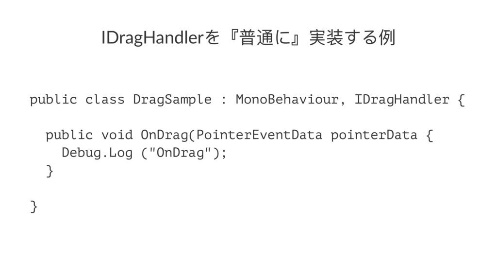 IDragHandlerΨ́ฦ᭗͂䋚ᤰͯΡֺ public class DragSample...