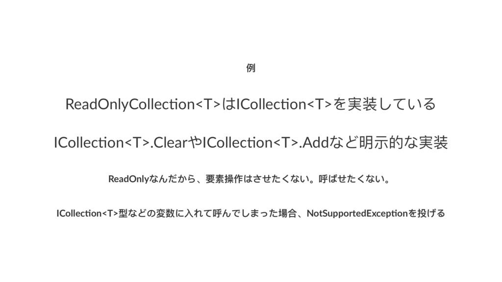 ֺ ReadOnlyCollec,on<T>΅ICollec,on<T>Ψ䋚ᤰͭͼ͚Ρ ICo...
