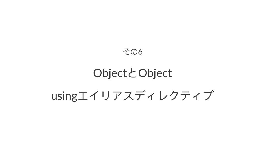 ͳ΄6 Object;Object usingεαϷίφϔΰϹμϓΰϣ