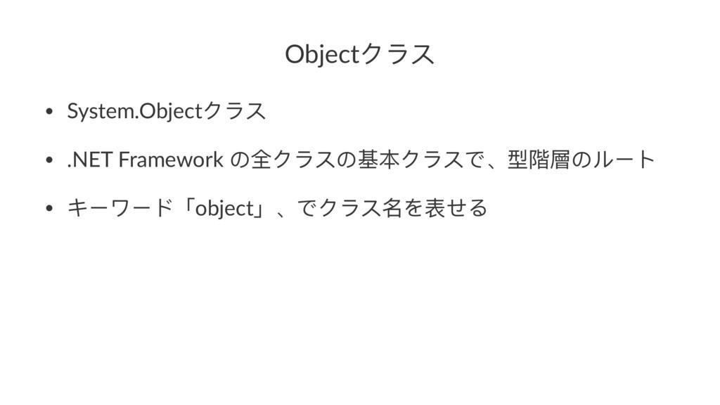 Objectμ϶φ • System.Objectμ϶φ • .NET Framework ΄...