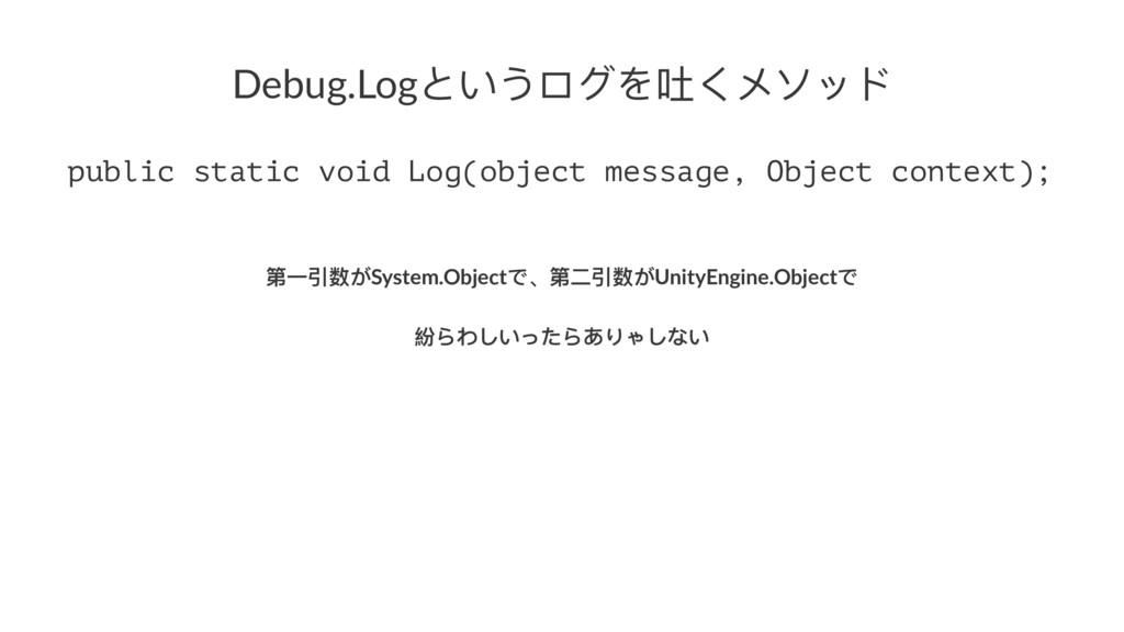 Debug.Log;͚͜ϺνΨݺͥϮϊϐϖ public static void Log(ob...
