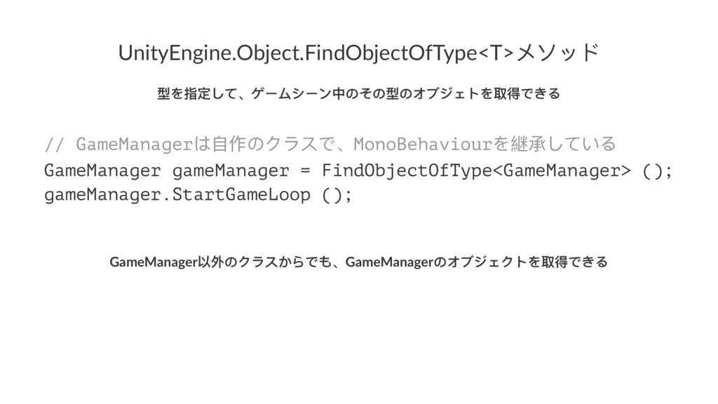 UnityEngine.Object.FindObjectOfType<T>Ϯϊϐϖ ࣳΨਧ...