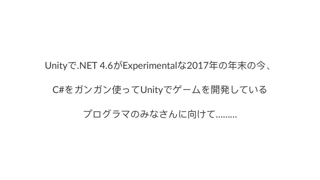 Unityͽ.NET 4.6͢Experimental2017ଙ΄ଙ๛΄Ք̵ C#ΨιЀιЀ...