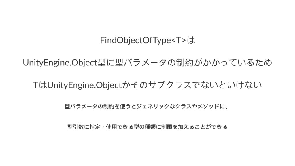 FindObjectOfType<T>΅ UnityEngine.ObjectࣳࣳϞ϶ϮЄό...
