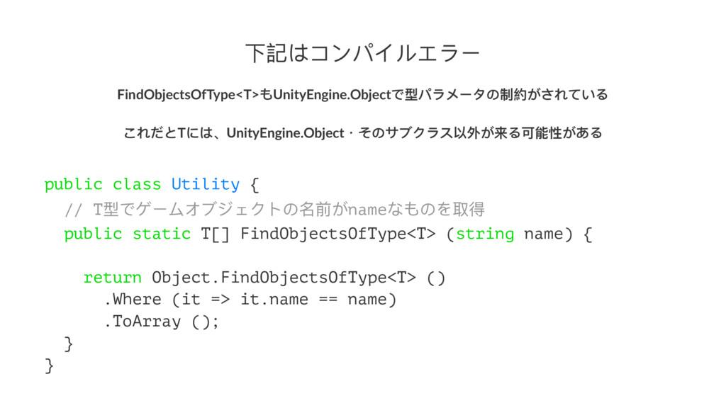 ӥ懿΅πЀϞαϸε϶Є FindObjectsOfType<T>ΘUnityEngine.Ob...