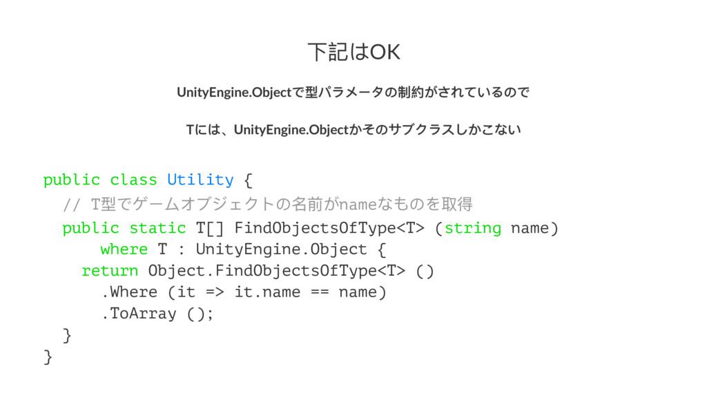 ӥ懿΅OK UnityEngine.ObjectͽࣳϞ϶ϮЄό΄ګ夹ͫ͢ͼ͚Ρ΄ͽ T΅̵...