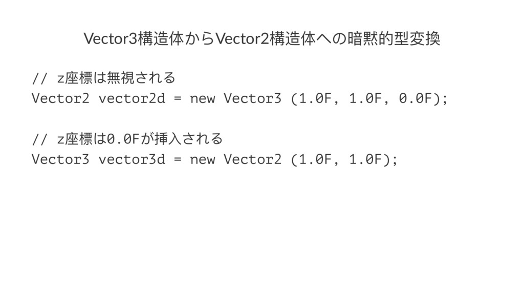 Vector3䯤᭜֛͡ΟVector2䯤᭜֛Ύ΄ิ焥ጱࣳ䄜䟵 // zଷ䰤΅僻憙ͫΡ Vec...