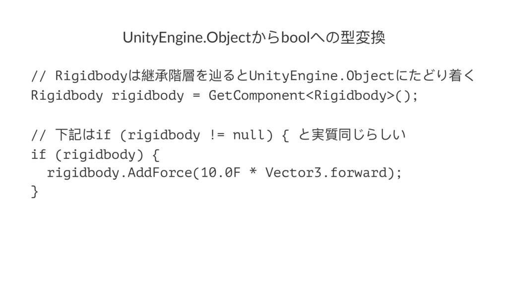 UnityEngine.Object͡ΟboolΎ΄ࣳ䄜䟵 // Rigidbody΅姅ಥ檦䍅...