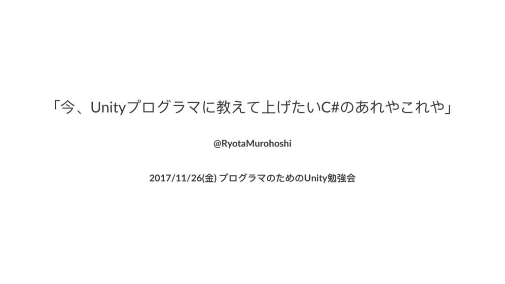 ̿Ք̵UnityϤϺν϶ϫර͞ͼӤͨ͵͚C#΄͘ΚͩΚ̀ @RyotaMurohoshi...