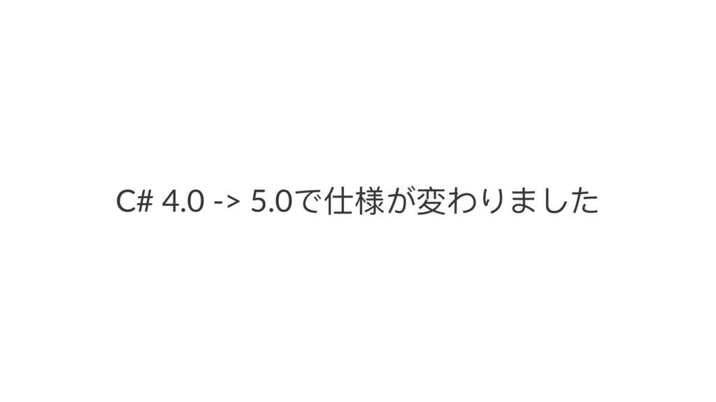 C# 4.0 -> 5.0ͽ՛䯭͢䄜ΥΠΔͭ͵