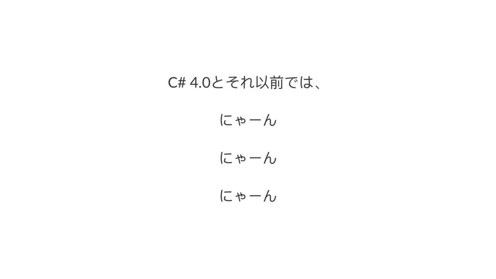C# 4.0;ͳզڹͽ΅̵ ΙЄΩ ΙЄΩ ΙЄΩ