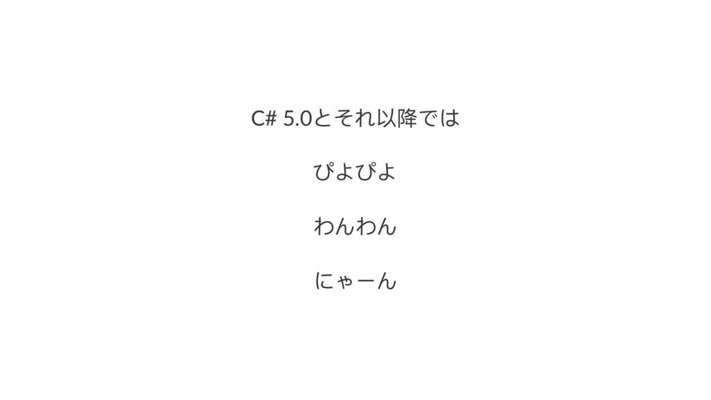 C# 5.0;ͳզᴳͽ΅ ΊΞΊΞ ΥΩΥΩ ΙЄΩ