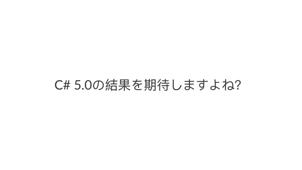 C# 5.0΄奾ຎΨ๗இͭΔͯΞҘ
