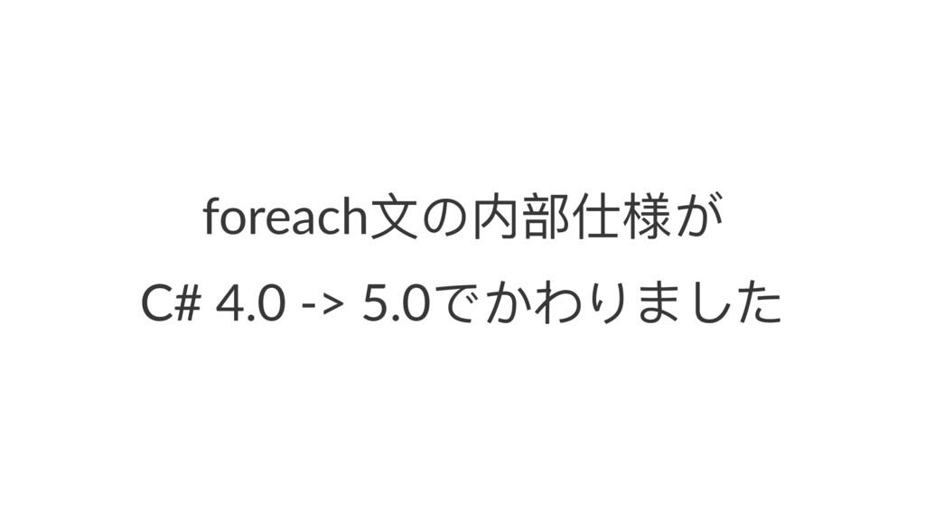 foreach΄ٖ᮱՛䯭͢ C# 4.0 -> 5.0ͽ͡ΥΠΔͭ͵