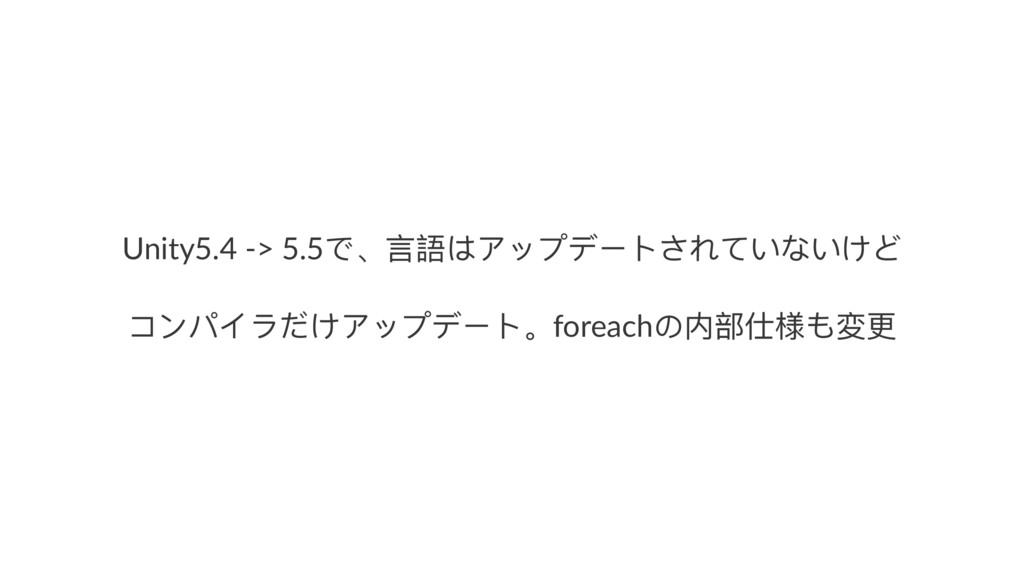 Unity5.4 -> 5.5ͽ̵承΅ίϐϤϔЄϕͫͼ͚͚ͧͿ πЀϞα϶ͶͧίϐϤϔЄ...