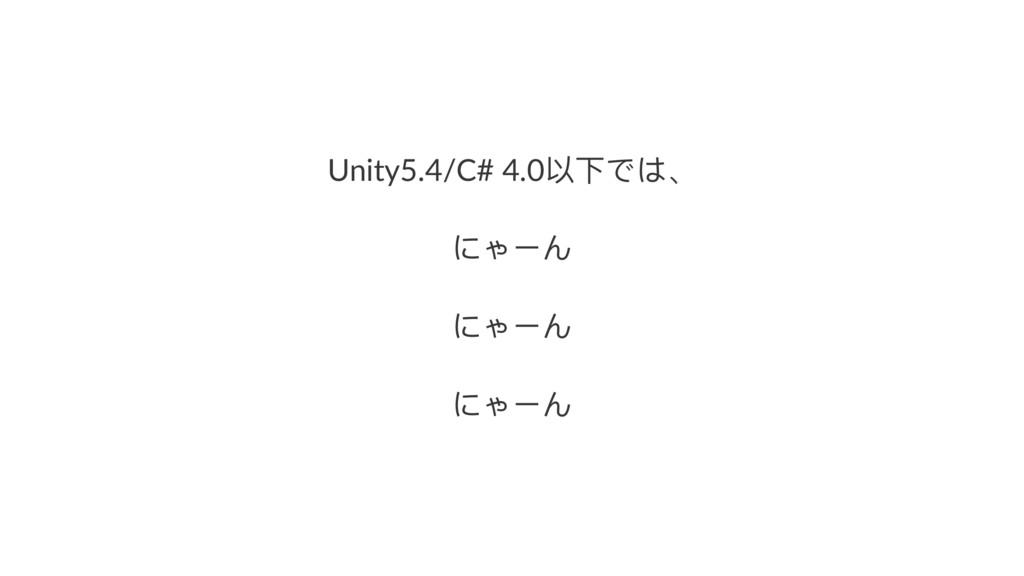 Unity5.4/C# 4.0զӥͽ΅̵ ΙЄΩ ΙЄΩ ΙЄΩ