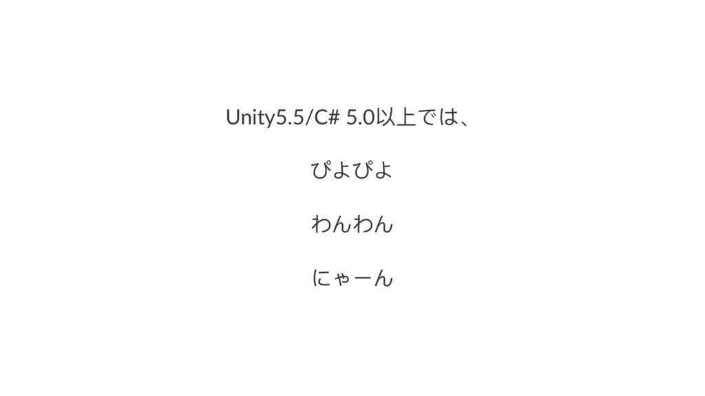 Unity5.5/C# 5.0զӤͽ΅̵ ΊΞΊΞ ΥΩΥΩ ΙЄΩ