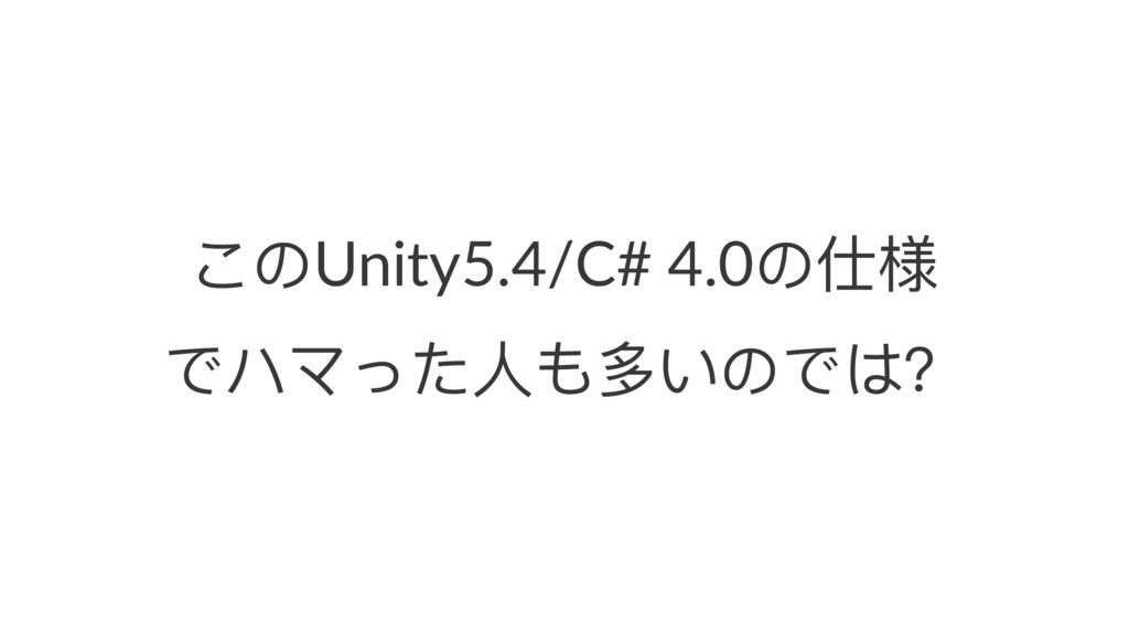 ͩ΄Unity5.4/C# 4.0΄՛䯭 ͽϜϫ͵ՈΘग़͚΄ͽ΅Ҙ