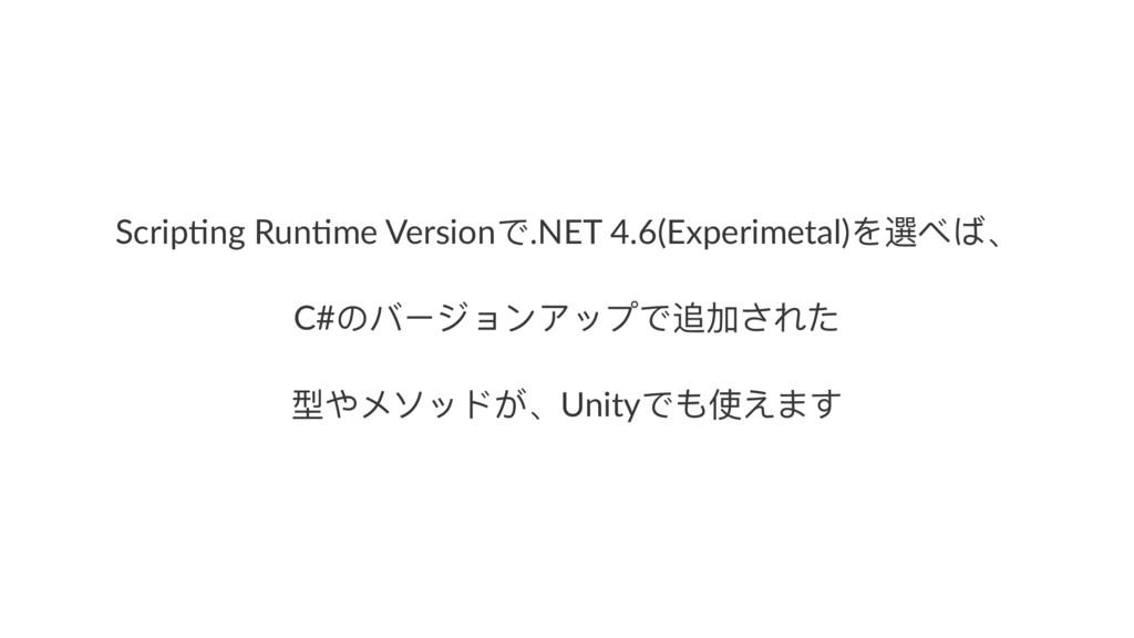 Scrip&ng Run&me Versionͽ.NET 4.6(Experimetal)Ψ晝...