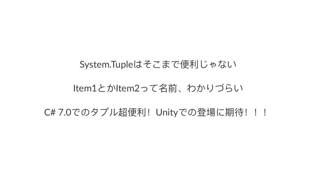 System.Tuple΅ͳͩΔͽڥͮΙ͚ Item1;͡Item2ͼݷڹ̵Υ͡ΠͻΟ͚...