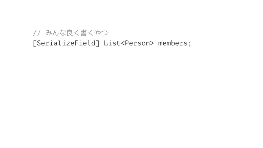 // ΕΩᜉͥ䨗ͥΚͺ [SerializeField] List<Person> memb...