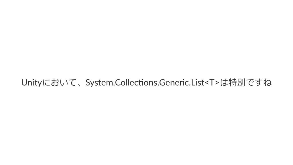 Unity͚͠ͼ̵System.Collec/ons.Generic.List<T>΅ᇙ㳨ͽ...