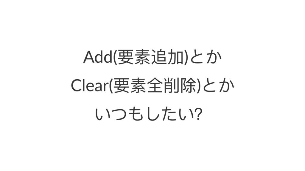 Add(ᥝᔰ᭄ے);͡ Clear(ᥝᔰقڷᴻ);͡ ͚ͺΘͭ͵͚Ҙ