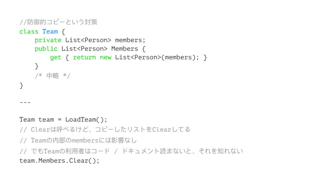 //ᴠகጱπϡЄ;͚͜䌏ᒽ class Team { private List<Person>...