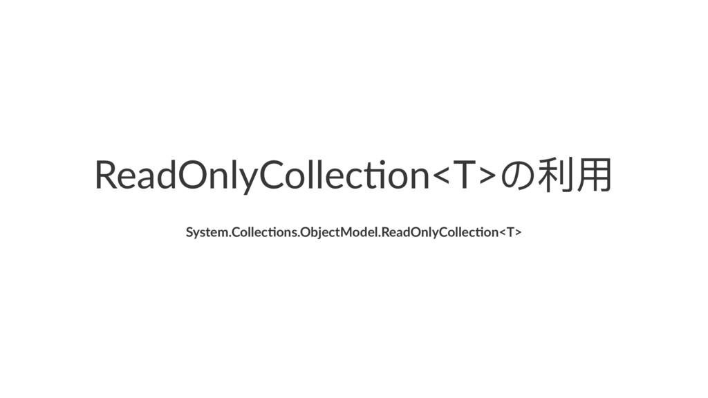 ReadOnlyCollec,on<T>΄ڥአ System.Collec,ons.Objec...