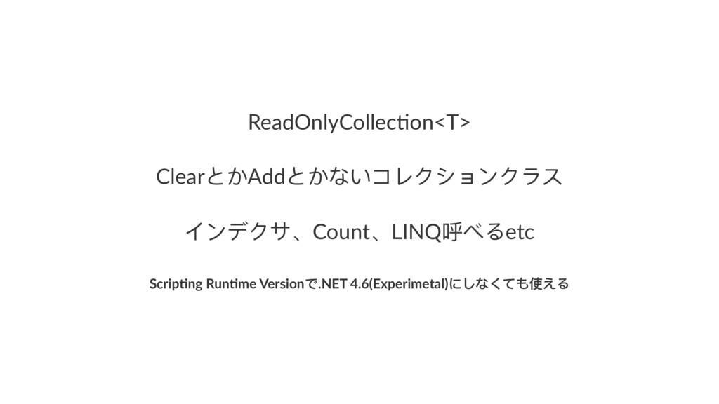 ReadOnlyCollec,on<T> Clear;͡Add;͚͡πϹμτϴЀμ϶φ αЀ...