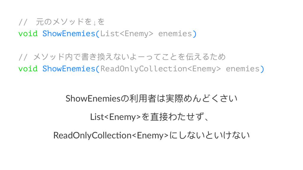 //̴ز΄ϮϊϐϖΨ↓Ψ void ShowEnemies(List<Enemy> enemi...