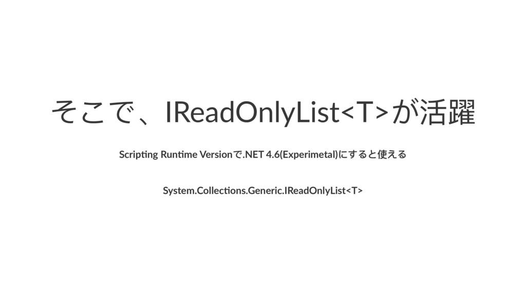 ͳͩͽ̵IReadOnlyList<T>͢ၚ攘 Scrip&ng Run&me Version...