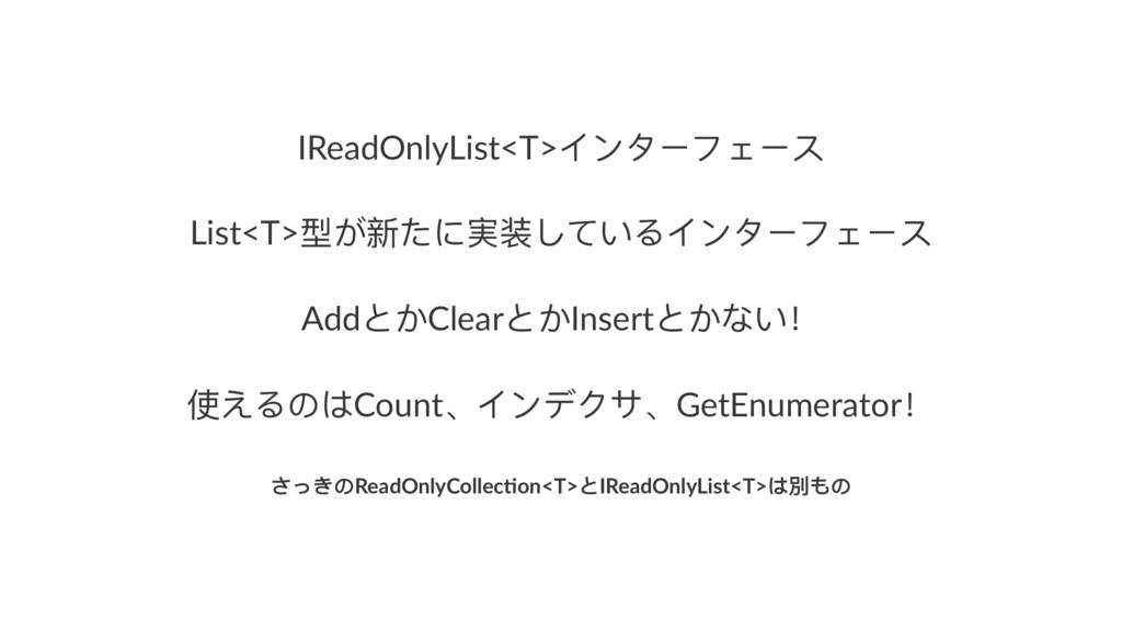 IReadOnlyList<T>αЀόЄϢδЄφ List<T>ࣳ͢ෛ͵䋚ᤰͭͼ͚ΡαЀόЄ...