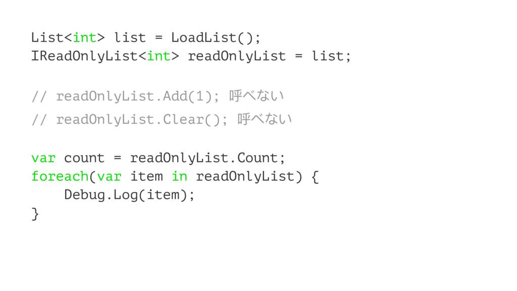 List<int> list = LoadList(); IReadOnlyList<int>...
