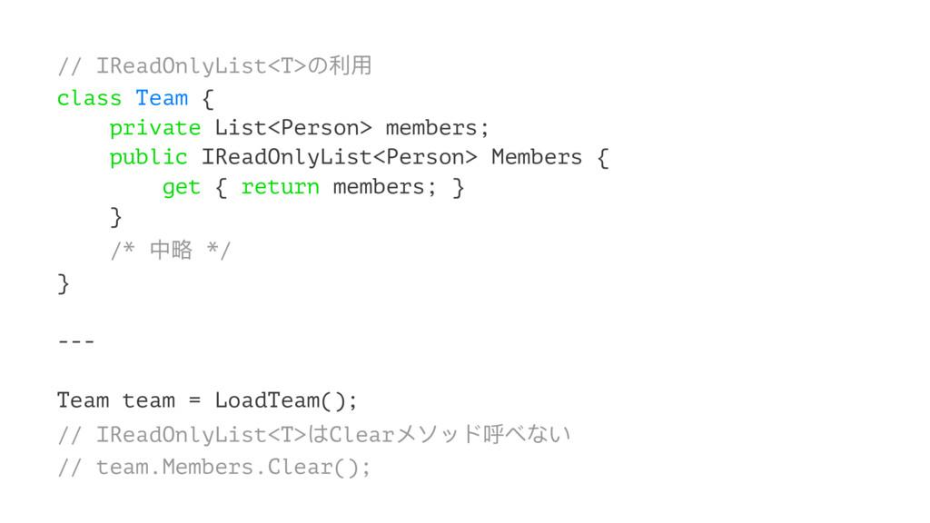 // IReadOnlyList<T>΄ڥአ class Team { private Lis...