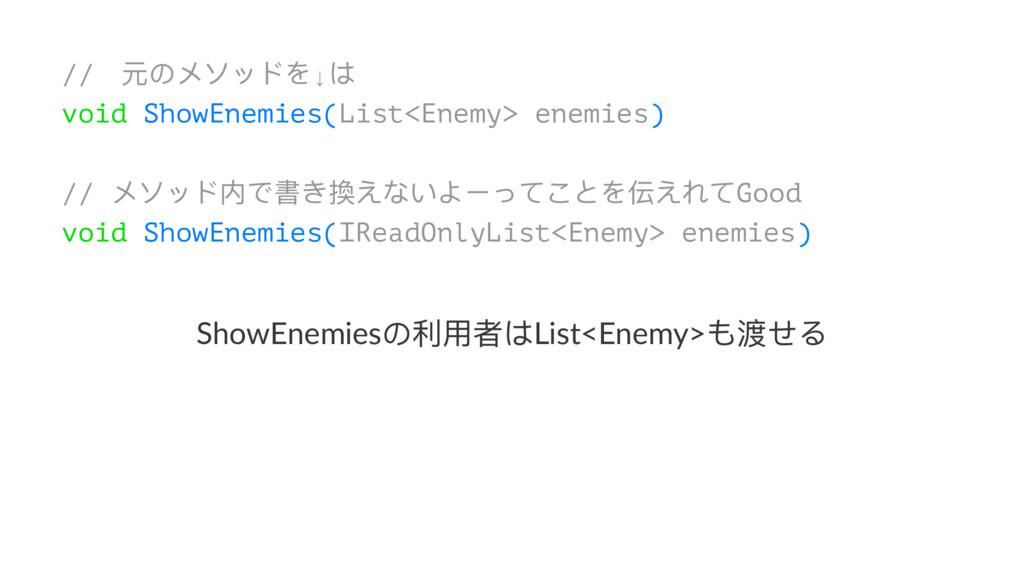 //̴ز΄ϮϊϐϖΨ↓΅ void ShowEnemies(List<Enemy> enemi...