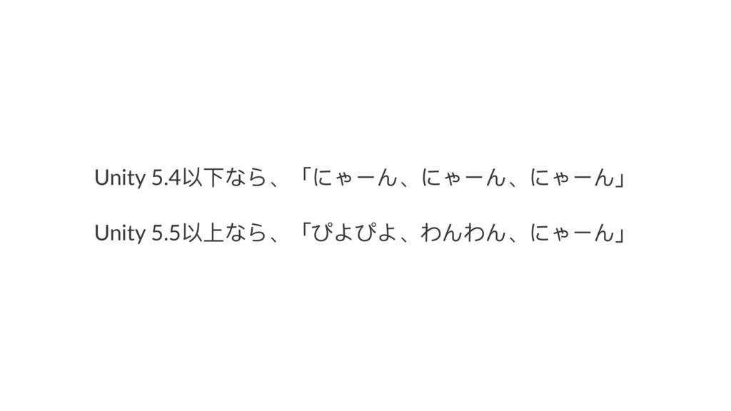 Unity 5.4զӥΟ̵̿ΙЄΩ̵ΙЄΩ̵ΙЄῺ Unity 5.5զӤΟ̵̿Ί...