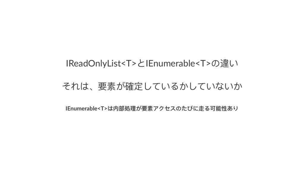 IReadOnlyList<T>;IEnumerable<T>΄晅͚ ͳ΅̵ᥝᔰ͢嘦ਧͭͼ͚...