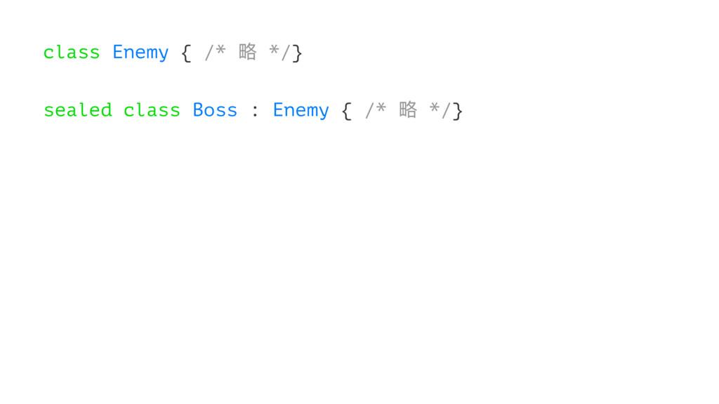 class Enemy { /* ኼ */} sealed class Boss : Enem...