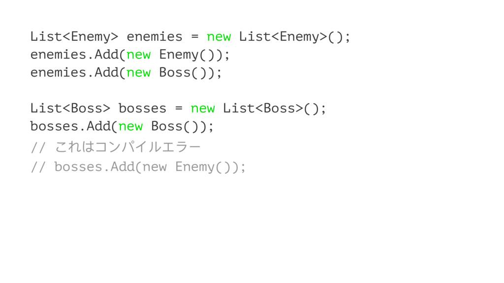 List<Enemy> enemies = new List<Enemy>(); enemie...