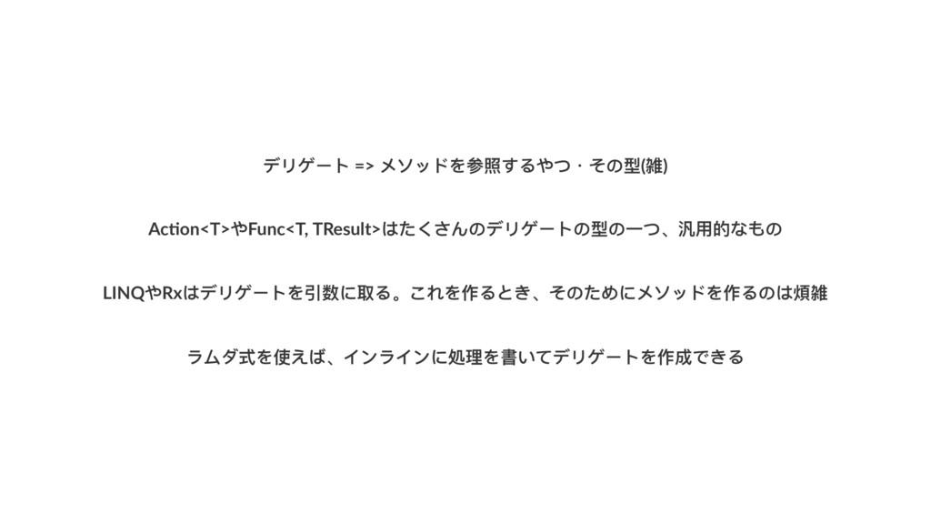 ϔϷοЄϕ => ϮϊϐϖΨ݇ᆙͯΡΚͺ独ͳ΄ࣳ(櫏) Ac#on<T>ΚFunc<T, TR...