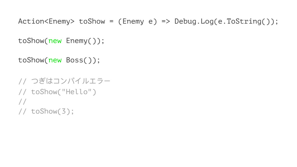 Action<Enemy> toShow = (Enemy e) => Debug.Log(e...