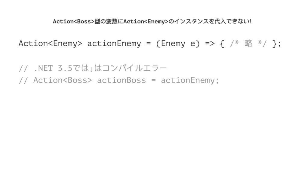 Action<Boss>ࣳ΄䄜හAction<Enemy>΄αЀφόЀφΨդفͽ͚ͣѺ A...