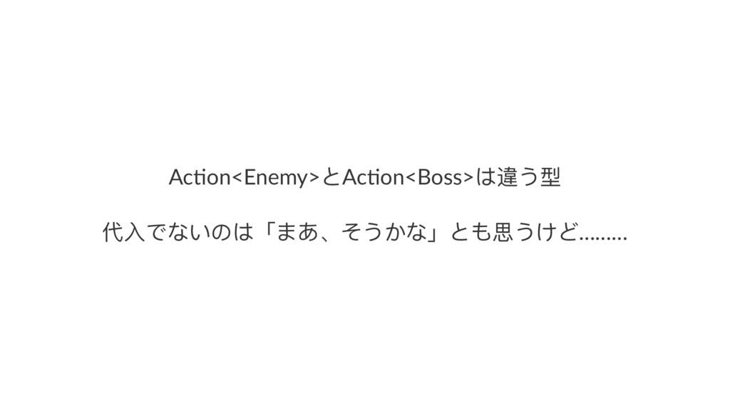 Ac#on<Enemy>;Ac#on<Boss>΅晅ࣳ͜ դفͽ͚΄΅̿Δ̵͘ͳ̀͜͡;Θ...